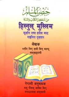 Muslim pdf hisnul arabic