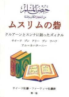 Pdf arabic hisnul muslim
